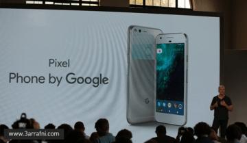 كل ما تحتاج معرفته عن هاتفي Pixel و Pixel XL