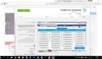 اضافة Toolkit For Facebook تحتوي علي 32 اداة للفيسبوك علي متصفح جوجل كروم