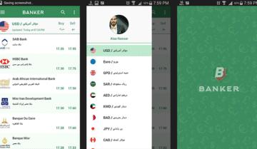 تطبيق Banker لمعرفة سعر الدولار والذهب في مصر