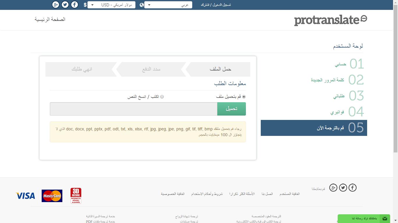 موقع protranslate لترجمة الوثائق والنصوص 3
