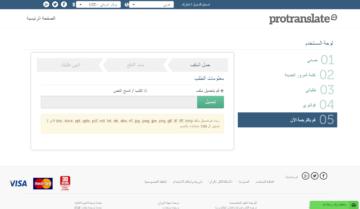 موقع protranslate لترجمة الوثائق والنصوص