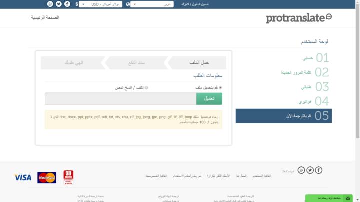 موقع protranslate لترجمة الوثائق والنصوص 4