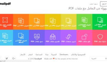 كيفية دمج عدة ملفات PDF فى ملف واحد