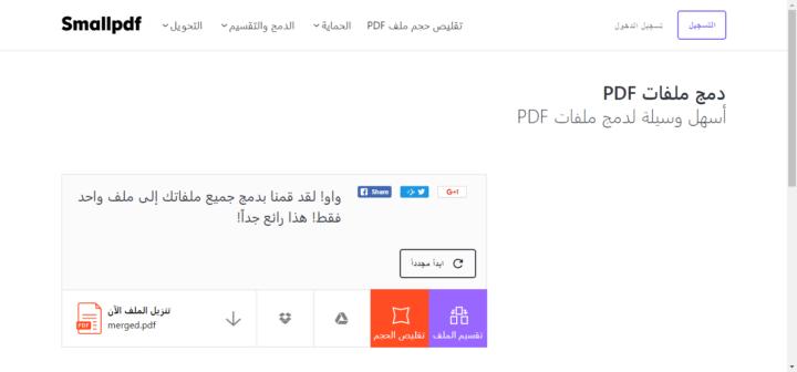 كيفية دمج عدة ملفات PDF فى ملف واحد 5