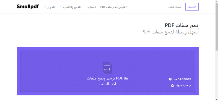 كيفية دمج عدة ملفات PDF فى ملف واحد 1