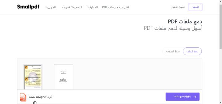 كيفية دمج عدة ملفات PDF فى ملف واحد 4