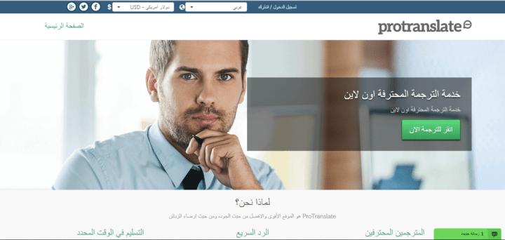 موقع protranslate لترجمة الوثائق والنصوص 2