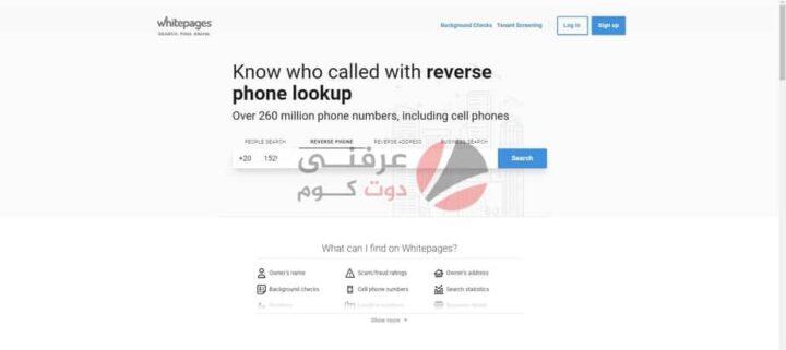 طريقة معرفة اسم المتصل بدون برامج او تطبيقات عن طريق النت 7
