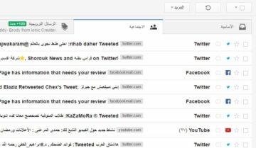 إضافة Gmail Sender Icons لاظهار ايقونات المواقع بجانب الرسائل