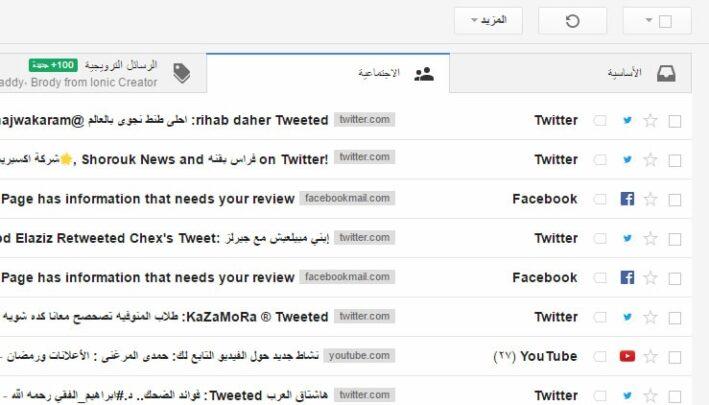 إضافة Gmail Sender Icons لاظهار ايقونات المواقع بجانب الرسائل 1