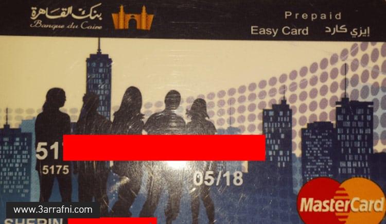 حلول لتفعيل و الشراء و السحب من خلال باي بال مصر و الإنترنت بشكل عام 5
