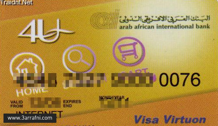 حلول لتفعيل و الشراء و السحب من خلال باي بال مصر و الإنترنت بشكل عام 4