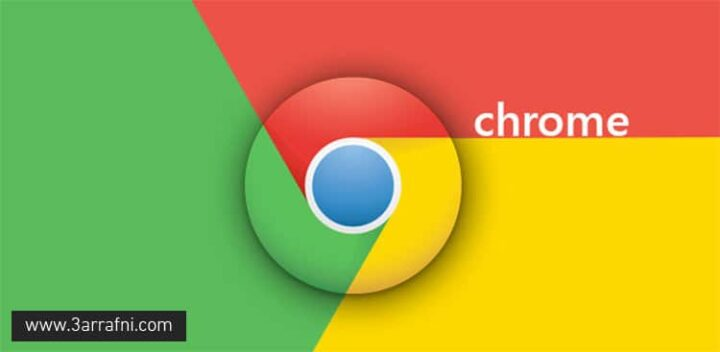 كيف تزيد من سرعة Google chrome 1
