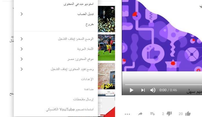 طريقة تفعيل الشكل الجديد لليوتيوب Material design رسمياً 6