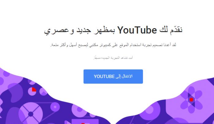 طريقة تفعيل الشكل الجديد لليوتيوب Material design رسمياً 2