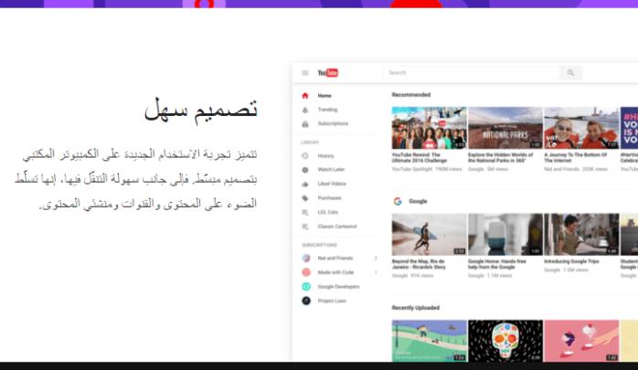 طريقة تفعيل الشكل الجديد لليوتيوب Material design رسمياً 1
