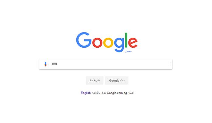 كيف تستخدم جوجل بشكل إحترافي 1