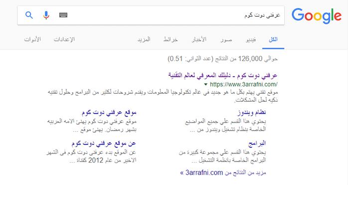كيف تستخدم جوجل بشكل إحترافي 4