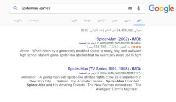 كيف تستخدم جوجل بشكل إحترافي 2