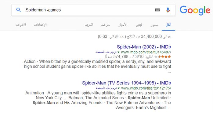 كيف تستخدم جوجل بشكل إحترافي