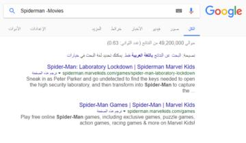 كيف تستخدم جوجل بشكل إحترافي 3