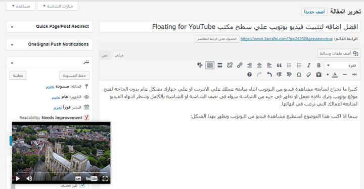 اضافة Floating for YouTube لمشاهدة يوتويب اثناء التصفح 2
