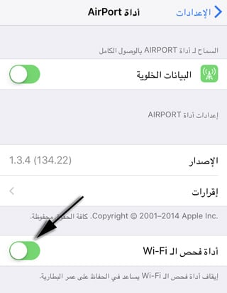 حل مشكلة بطئ الواي فاي بسبب تداخل شبكات الواي فاي القريبة باستخدام تطبيق Airport Utility 3