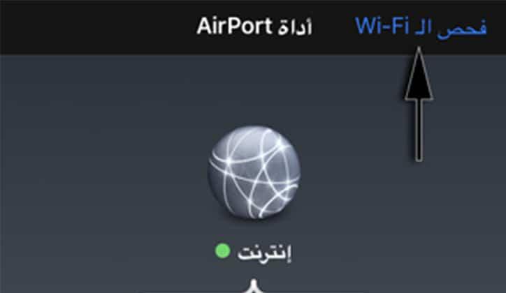 حل مشكلة بطئ الواي فاي بسبب تداخل شبكات الواي فاي القريبة باستخدام تطبيق Airport Utility 4