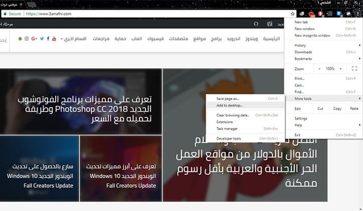 كيفية تثبيت المواقع في شريط المهام بمتصفح جوجل كروم Google Chrome 2