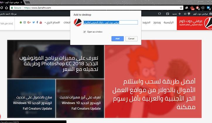 كيفية تثبيت المواقع في شريط المهام بمتصفح جوجل كروم Google Chrome 3