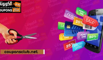 """موقع """"نادي الكوبونات""""موقع يقدماحدث كوبونات خصم لمشترياتك من الانترنت"""