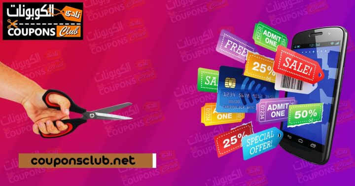 """موقع """"نادي الكوبونات""""موقع يقدماحدث كوبونات خصم لمشترياتك من الانترنت 1"""