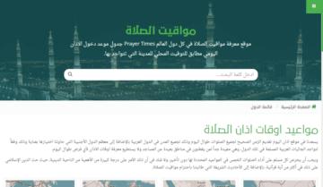 أفضل موقع لمواقيت الصلاة و امساكية رمضان 2018 لجميع الدول والمدن حول العالم