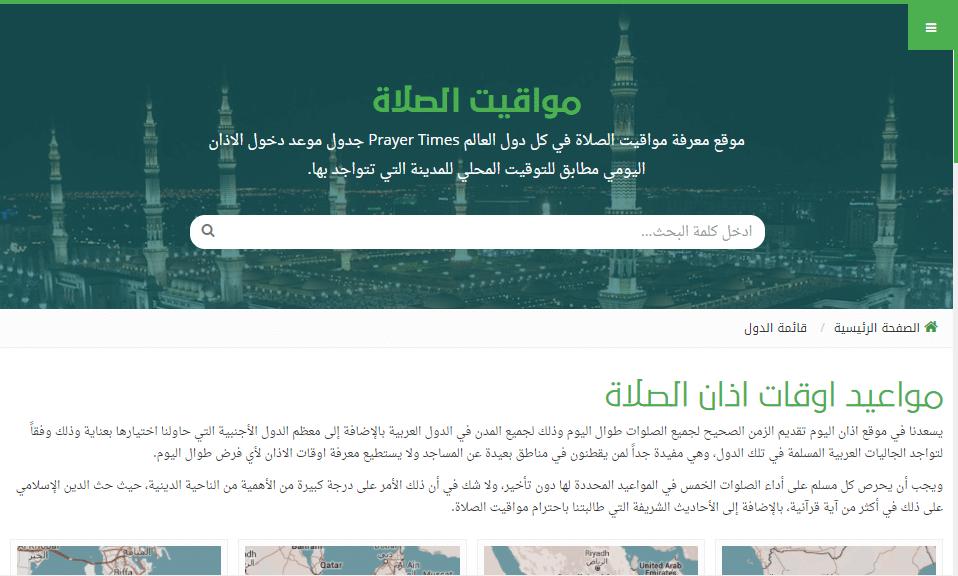 أفضل موقع لمواقيت الصلاة و امساكية رمضان 2018 للدول العربية و الأجنبية و المُدن