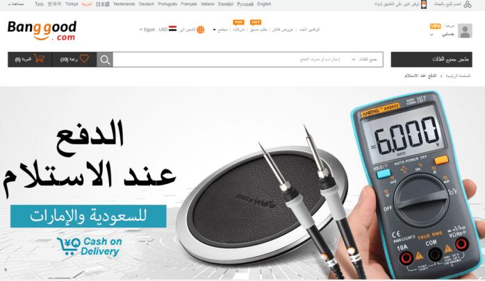 الشراء والشحن من موقع banggood بانج جود داخل مصر والدول العربية 4