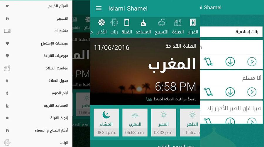 أفضل 10 تطبيقات أندرويد إسلامية ورمضانية 3