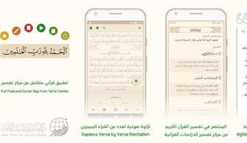 تطبيق آية: أفضل تطبيق للقراءة والاستماع للقرآن الكريم مع التفسير بدون إنترنت