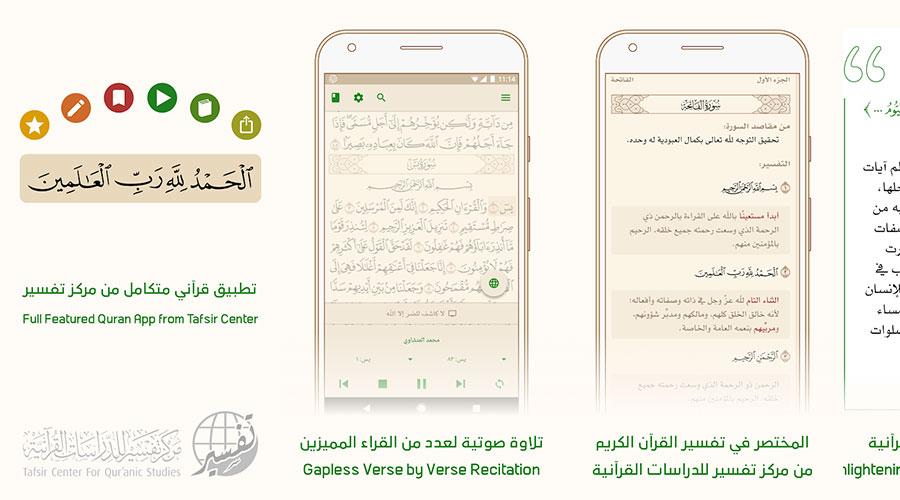 تطبيق آية: أفضل تطبيق للقراءة والاستماع للقرآن الكريم مع التفسير بدون إنترنت 1