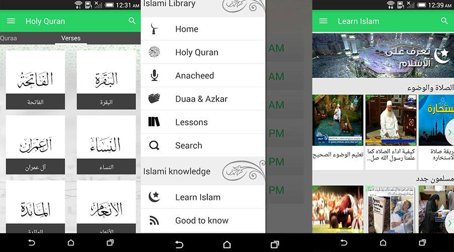 أفضل 10 تطبيقات أندرويد إسلامية ورمضانية 5