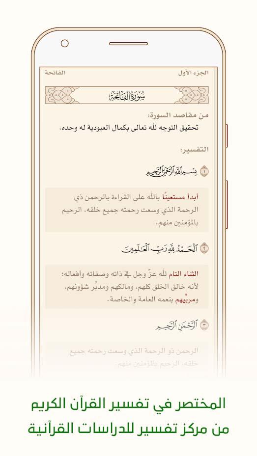 تطبيق آية: أفضل تطبيق للقراءة والاستماع للقرآن الكريم مع التفسير بدون إنترنت 4