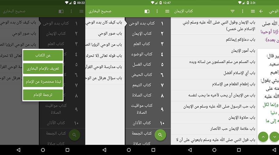 أفضل 10 تطبيقات أندرويد إسلامية ورمضانية 8