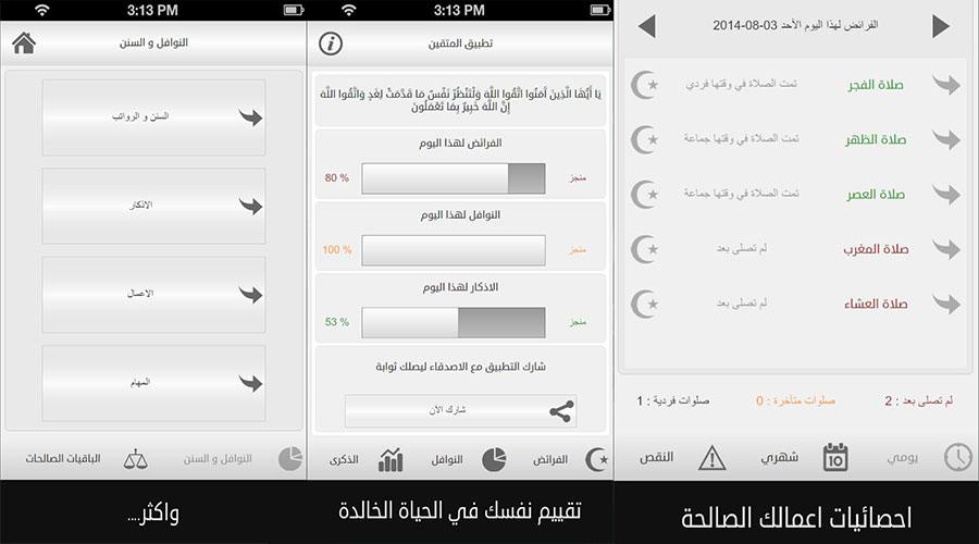 أفضل 10 تطبيقات أندرويد إسلامية ورمضانية 2