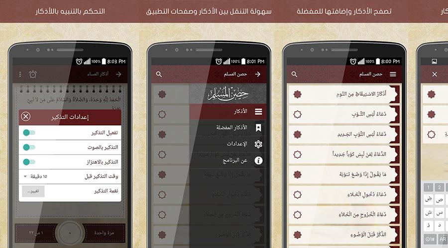 أفضل 10 تطبيقات أندرويد إسلامية ورمضانية 6