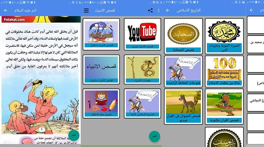 أفضل 10 تطبيقات أندرويد إسلامية ورمضانية 7