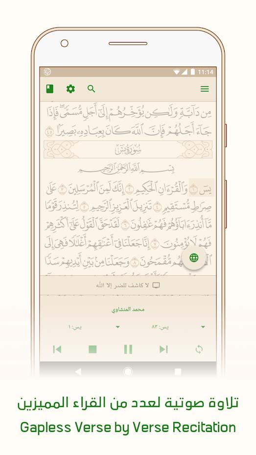 تطبيق آية: أفضل تطبيق للقراءة والاستماع للقرآن الكريم مع التفسير بدون إنترنت 6