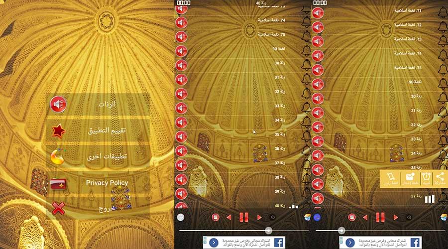 أفضل 10 تطبيقات أندرويد إسلامية ورمضانية 9