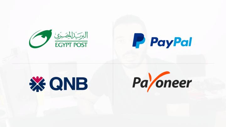 شرح استلام الاموال من باي بال من خلال ايزي باي وبايونير و كارت QNB ل 2018 1