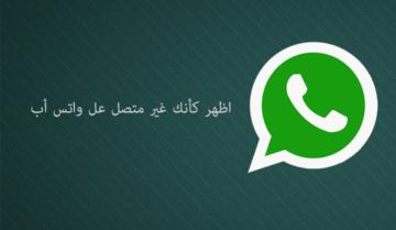 3 طرق لتظهر كأنك غير متصل علي whatsapp