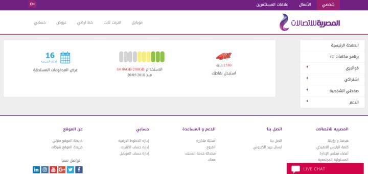 طريقة متابعة استهلاك باقة الإنترنت من TeData ومعرفة عدد الجيجابايت المتبقية وقيمة الفاتورة 1