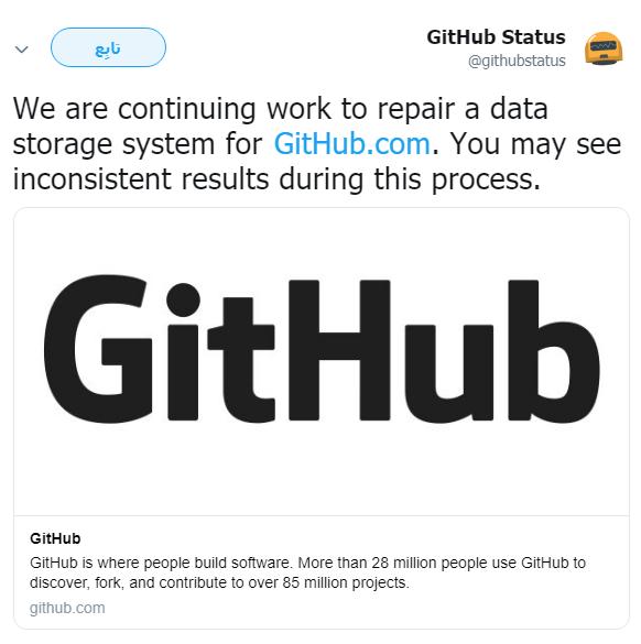 موقع Github يتوقف عن العمل بسبب مشاكل في تخزين البيانات 2